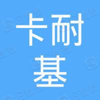 赣州市卡耐基照明电器有限公司
