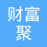 深圳市财富聚投资管理有限公司