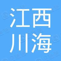 江西川海医疗器械有限公司