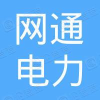 广州网通电力销售有限公司