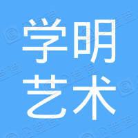北京学明艺术团