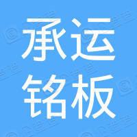 镇江承运铭板制造有限公司