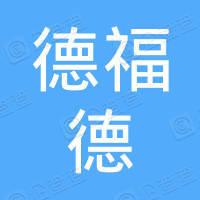 布拉德福德教育咨询(北京)有限公司