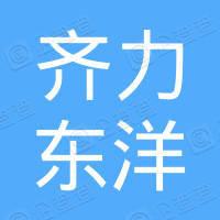 茶陵县齐力东洋广告文化传媒中心