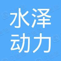 西安水泽动力科技有限公司