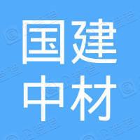 北京国建中材科技有限公司