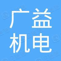 长春广益机电装备制造有限公司