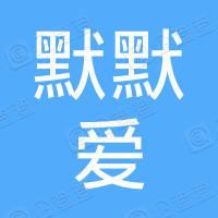 默默爱(上海)文化传播有限公司