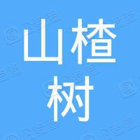 上海山楂树资产管理有限公司