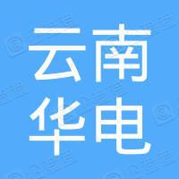 云南华电金沙江中游水电开发有限公司