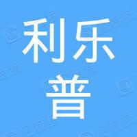 深圳市利乐普电子有限公司