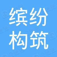 缤纷构筑(北京)建筑设计有限公司