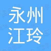 永州江玲汽车服务有限公司