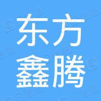 东方鑫腾塬再生资源有限公司