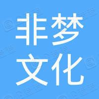 宁波鄞州非梦文化传播有限公司