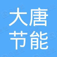 山东大唐节能材料有限公司