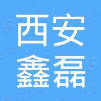 西安市鑫磊润滑油回收有限公司