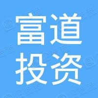 深圳市富道投资控股有限公司