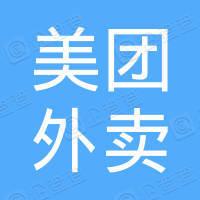 英山县美团外卖配送服务有限公司