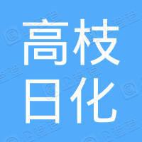高要区金利镇高枝日化用品厂