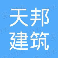 内蒙古天邦建筑集团有限公司