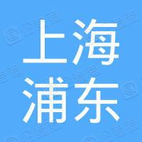 上海浦东国际机场货运站有限公司