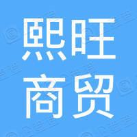 河南熙旺商贸有限公司
