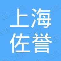 上海佐誉资产管理有限公司