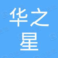 江苏华之星交通设施有限公司