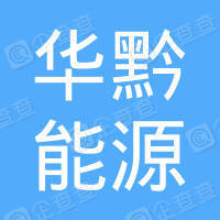 贵州华黔能源有限公司