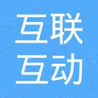 深圳互联互动网络科技有限公司