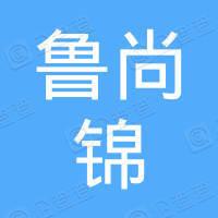 青岛鲁尚锦商贸有限公司