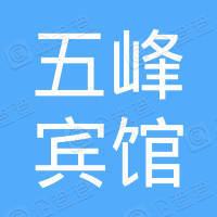 山西五台山五峰宾馆集团有限公司