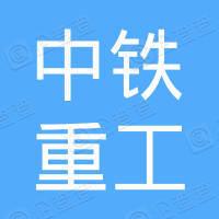 济南中铁重工轨道装备有限公司