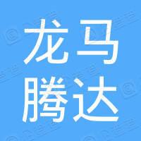 武汉市龙马腾达管件有限公司