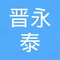 山西长治三元晋永泰煤业有限公司