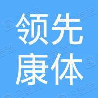 深圳市领先康体实业有限公司