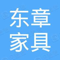 江西东章家具有限公司