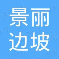 景宁景丽边坡治理有限公司