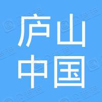 庐山中国国际旅行社