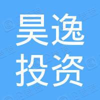 深圳市昊逸投资发展有限公司