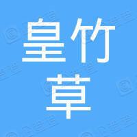 常州皇竹草文化传媒有限公司