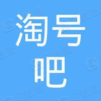 沈阳淘号吧科技有限公司