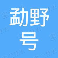 勐海勐野號茶業有限公司