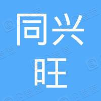 深圳市同兴旺实业有限公司