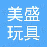 深圳美盛玩具有限公司