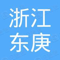 浙江东庚金属制品有限公司