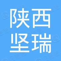 陕西坚瑞消防安全设备有限公司