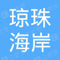 海南琼珠海岸实业开发有限公司