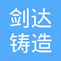 兴化市剑达铸造有限公司